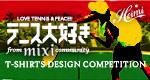 Mixi最大テニスコミュニティー テニス大好き×Hoimi Tシャツデザインコンペティション