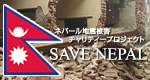 SAVE NEPAL