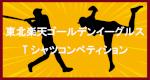 Tohoku Rakuten Golden Eagles x Hoimi T-shirts Design Competition
