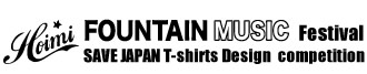 Fountain Music festival savejapan T-SHIRTS DESIGN COMPETITION
