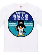 海賊ペンギン 海賊人鳥出没注意