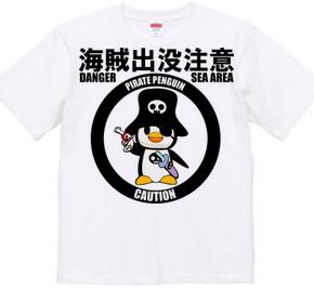 海賊ペンギン 海賊出没注意