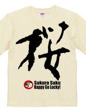 桜…サクラサク Happy Go Lucky!
