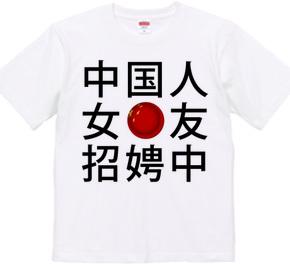 中国人彼女募集中Tシャツ