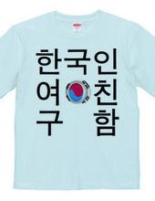 韓国人彼女募集中Tシャツ