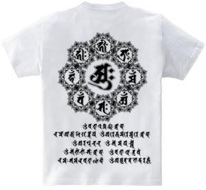 守護梵字と真言(mono)