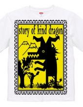 優しいドラゴンのお話