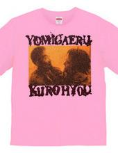 Yomigaeru Kurohyou