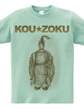 KOUZOKU