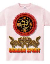 Dragon 護符 2