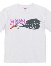 烏賊狩りTシャツ黒烏賊