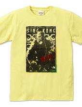 シングコング