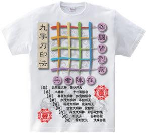 九字刀印法2