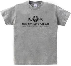 株)日本デスメタル重工