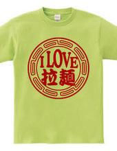 I LOVE 拉麺