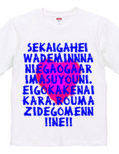ローマ字しか書けないけど想い伝えたいTシャツ