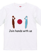 Join hands with us(私たちと手を繋ぐ)