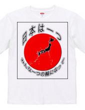 日本応援Tシャツ〜東日本大震災チャリティー