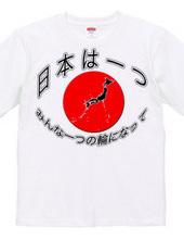 日本応援Tシャツ2〜東日本大震災チャリティー