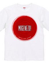 MAGENEZO ! (負げねぞ!)Hard version