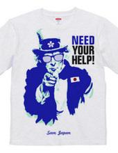 NEED YOUR HELP! -青藍-