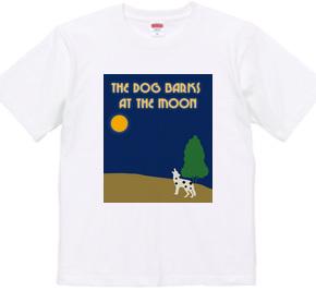 犬は月に吠える。