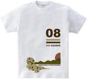 親子でペアT♪ 085★SAURUS 【08=親】