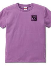 お寺座Tシャツ No.001