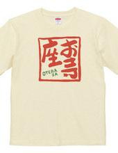 お寺座Tシャツ No.002