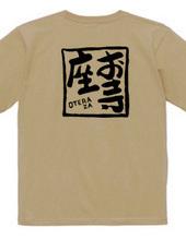 お寺座Tシャツ No.005