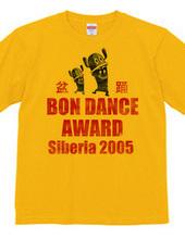 BON DANCE AWARD 2005