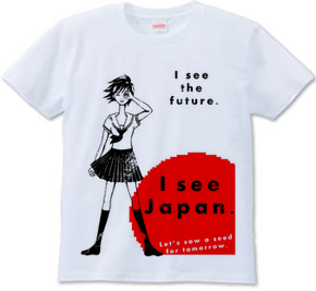 未来が見える。日本が見える。
