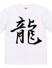 漢字Tシャツ1