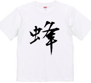 漢字Tシャツ2