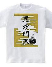 Takeda Shingen bishamonten