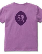 お寺座Tシャツ No.009