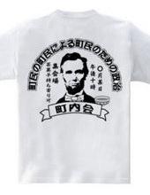 エイブラハム・リンカーン町民