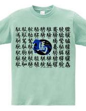 Kanji Horse Japanese