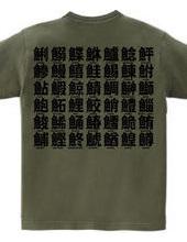 舟へん、背面:魚へんの漢字(両面)