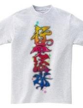 漢字グラフィティ 行雲流水
