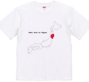 Boku tachi no Nippon