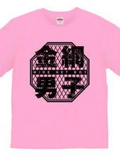 金網男子Tシャツ WIRE NET BOY