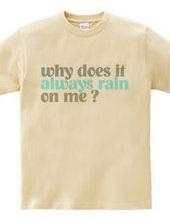 どうして雨はいつも僕に降り注ぐんだい?
