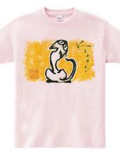 くねり猫 (黄色)