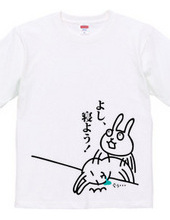 よし、寝よう! +ウサギ+