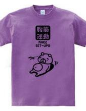 クマの腹筋運動