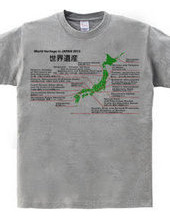 World Heritage JAPAN 2013