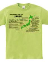 世界遺産JAPAN_2013