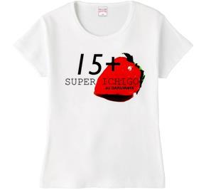 スーパーイチゴ drm#1768