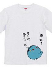 やさぐれた青い鳥